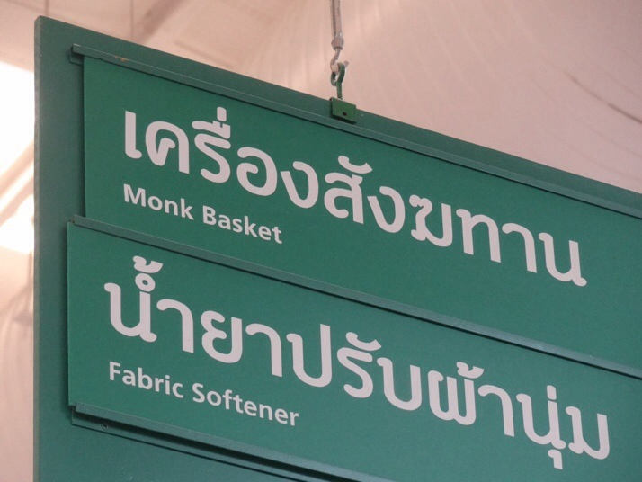 Isle 13: Fabric Softener and Monk Baskets
