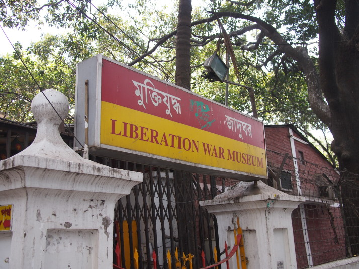 Bangladesh Liberation War Museum