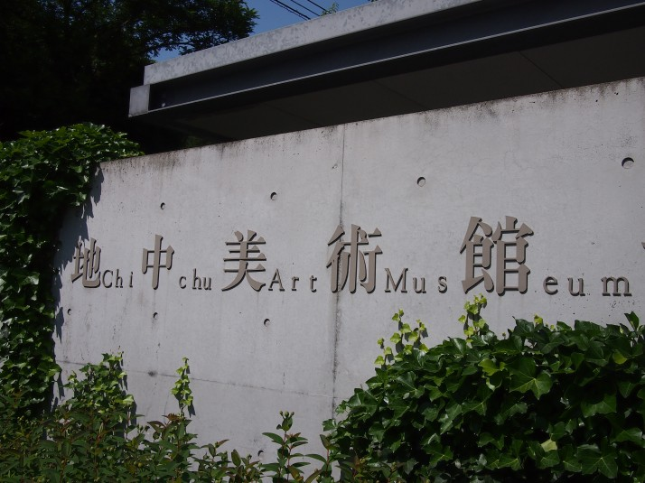 Built into the top of a hill, the Chichu Art Museum incorporates a number of permanent installations by other artists, and is itself a work of art