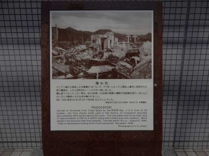 Hiroshima hypocenter, marked by a red marble plaque at the side of a narrow street
