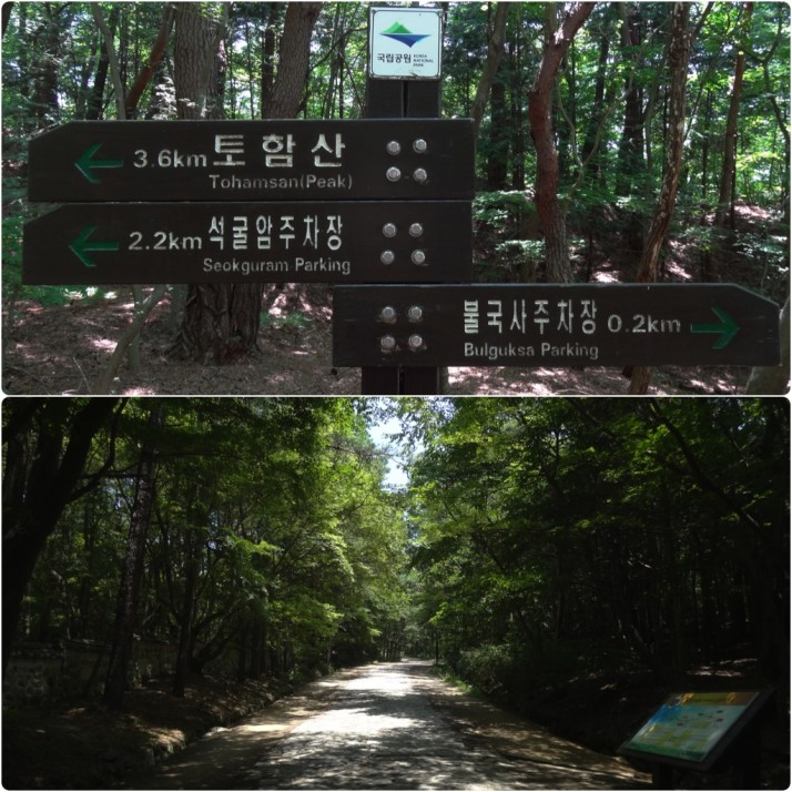 Hike from Bulguksa to Seokguram Grotto