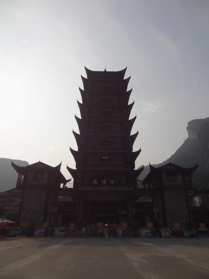Wulinyuan Park entrance pagoda