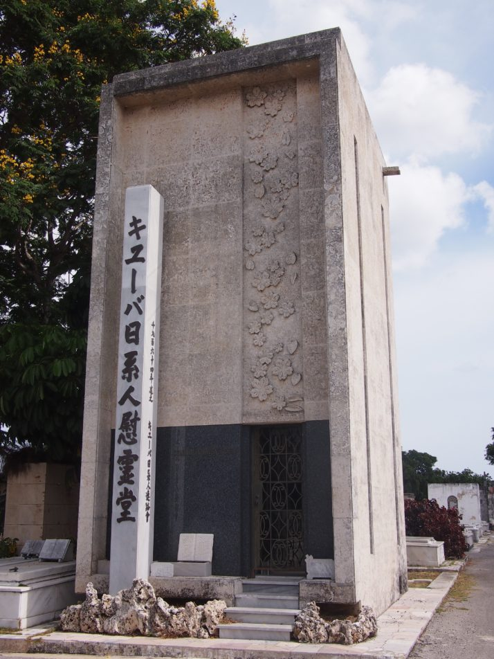 Mausoleum of Japanese Colony of Cuba